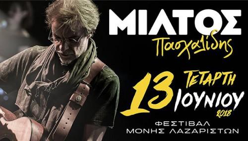 Μίλτος Πασχαλίδης Θεσσαλονίκη @ Μονή Λαζαριστών