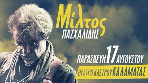 Μίλτος Πασχαλίδης Καλαμάτα @ Θέατρο Κάστρου