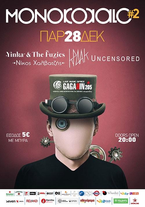 Φεστιβάλ Μονοκόκαλο: Mc Yinka And The Fuzics, Νίκος Χαλβατζής, Uncensored, Κραακ Αθήνα @ Gagarin 205