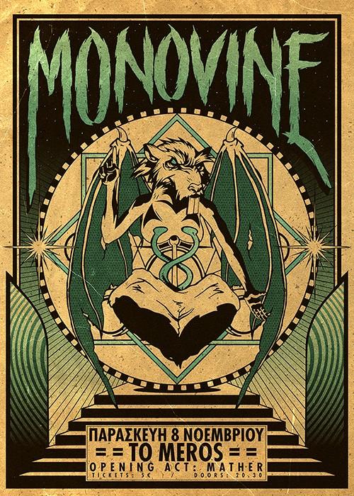 Monovine, Mather Πάτρα @ Το Μέρος