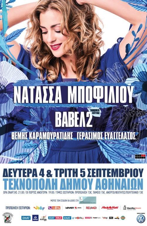 Νατάσσα Μποφίλιου, Θέμης Καραμουρατίδης, Γεράσιμος Ευαγγελάτος Αθήνα @ Τεχνόπολις