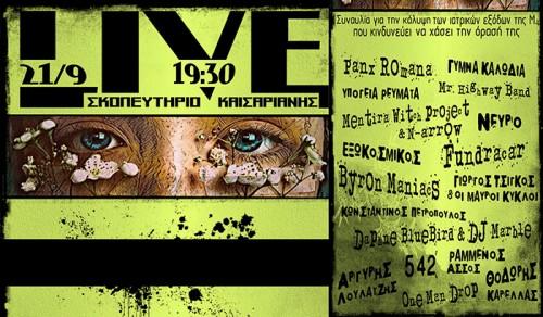 Συναυλία για την κάλυψη ιατρικών εξόδων: Panx Romana, Γιώργος Τσίγκος & Οι Μαύροι Κύκλοι, Υπόγεια Ρεύματα, Άυλος (542), Fundracar, Γυμνά Kαλώδια, Mr. Highway Band, Κωνσταντίνος Πετρόπουλος, κ.ά Αθήνα @ Σκοπευτήριο