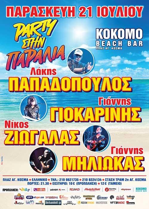 Λάκης Παπαδόπουλος, Γιάννης Γιοκαρίνης, Νίκος Ζιώγαλας, Γιάννης Μηλιώκας Αθήνα @ Kokomo Beach Bar