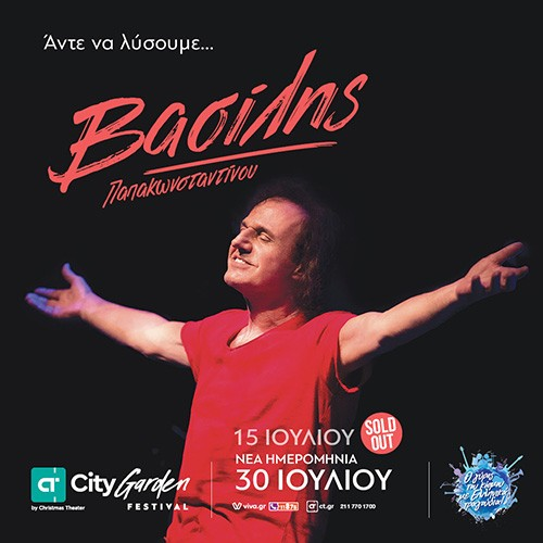 CT Garden Festival: Βασίλης Παπακωνσταντίνου Αθήνα @ Ολυμπιακές Εγκαταστάσεις Γαλατσίου
