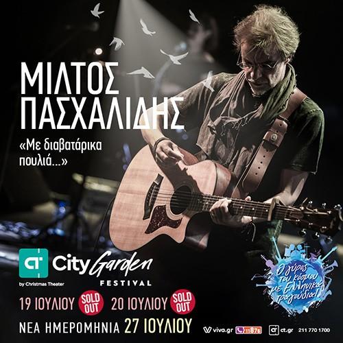 CT Garden Festival: Μίλτος Πασχαλίδης Αθήνα @ Ολυμπιακές Εγκαταστάσεις Γαλατσίου