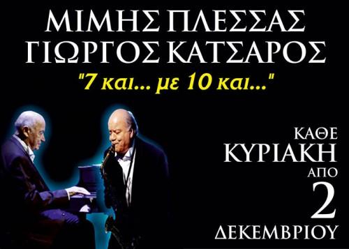 Μίμης Πλέσσας, Γιώργος Κατσαρός Αθήνα @ Γυάλινο Μουσικό Θέατρο