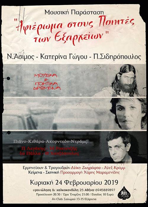 """""""Αφιέρωμα Στους Ποιητές Των Εξαρχείων"""": Νικόλα Άσιμο, Κατερίνα Γώγου, Παύλο Σιδηρόπουλο Αθήνα @ AN Club"""