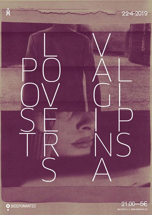 Post Lovers, Vagina Lips Αθήνα @ Ρομάντσο