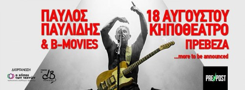 Pre/Post Festival: Παύλος Παυλίδης & B-Movies Πρέβεζα @ Δημοτικό Κηποθέατρο Πρέβεζας