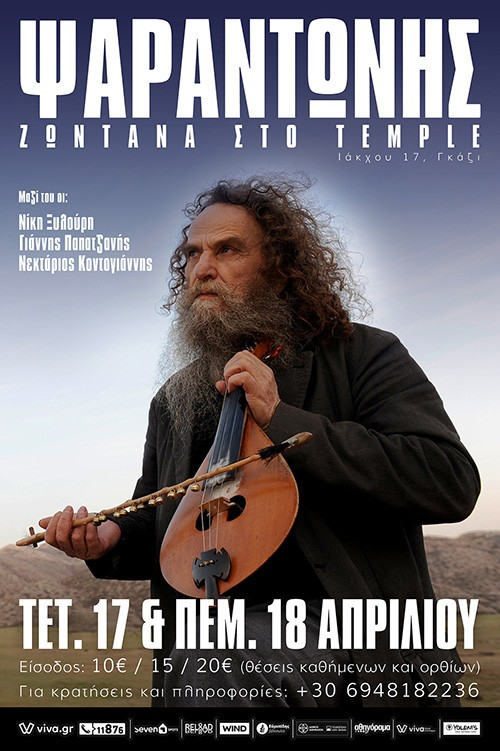 Ψαραντώνης, Νίκη Ξυλούρη, Γιάννης Παπατζανής, Νεκτάριος Κοντογιάννης Αθήνα @ Temple Athens