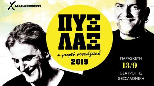 Πυξ Λαξ Θεσσαλονίκη @ Θέατρο Γης