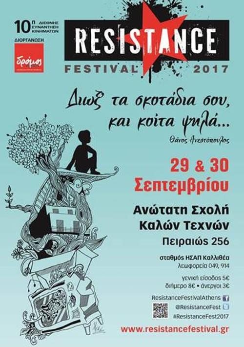 Resistance Festival: Νίκος Οικονομίδης & Κυριακή Σπανού Αθήνα @ Ανώτατη Σχολή Καλών Τεχνών