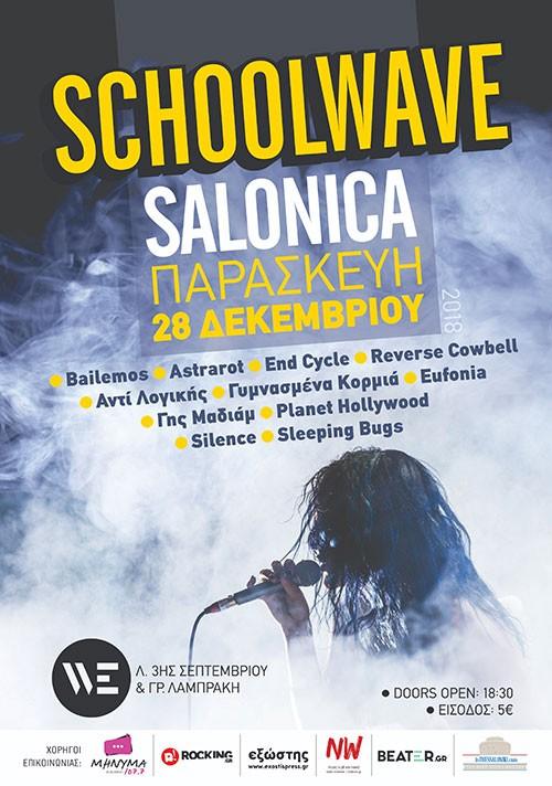 Schoolwave Salonica: Bailemos, Astrarot, End Cycle, Reverse Cowbell, Αντί Λογικής, Γυμνασμένα Κορμιά, Eufonia, Γης Μαδιάμ, Planet-Hollywood, Silence, Sleeping Bugs Θεσσαλονίκη @ We