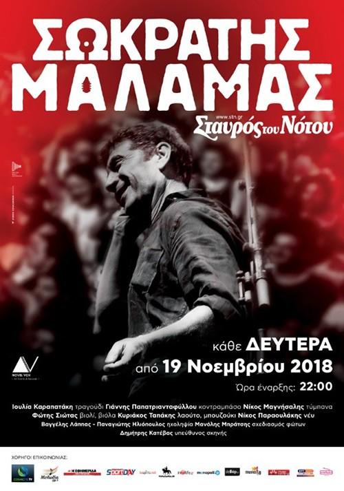 Σωκράτης Μάλαμας Αθήνα @ Σταυρός Του Νότου