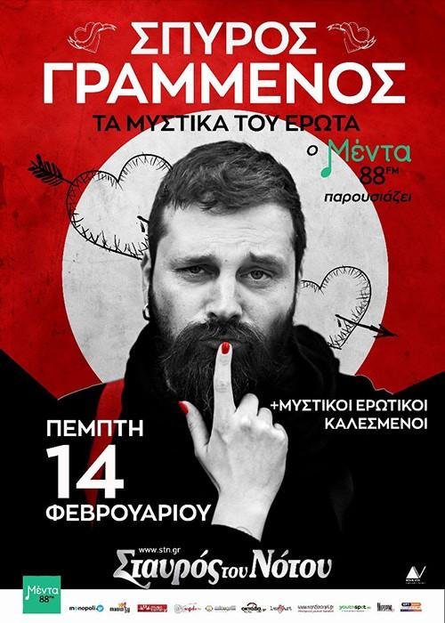 Σπύρος Γραμμένος Αθήνα @ Σταυρός Του Νότου