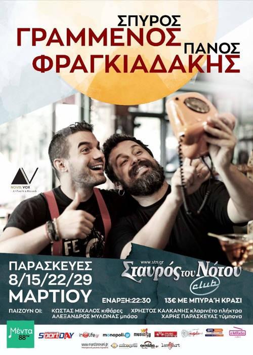 Σπύρος Γραμμένος, Πάνος Φραγκιαδάκης Αθήνα @ Σταυρός Του Νότου