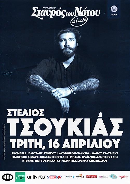 Στέλιος Τσουκιάς Αθήνα @ Σταυρός Του Νότου
