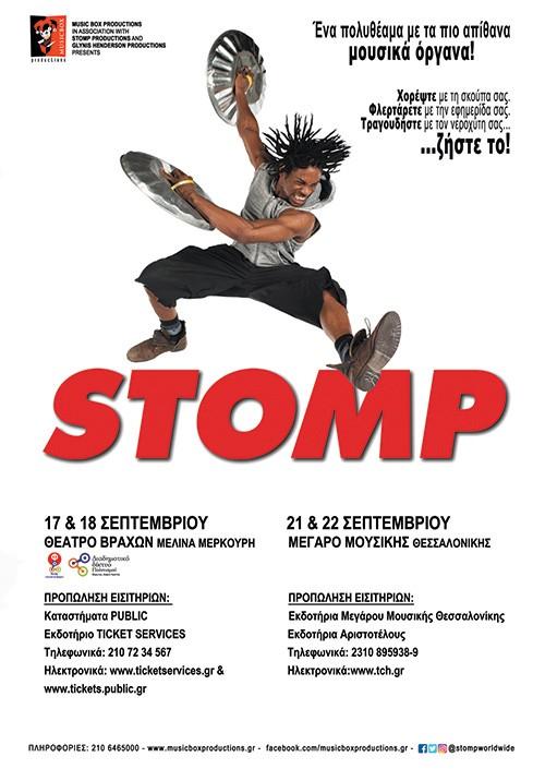 Stomp Αθήνα @ Θέατρο Βράχων Μελίνα Μερκούρη