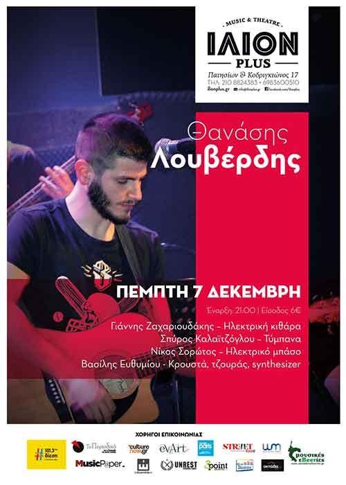 Θανάσης Λουβερδής Αθήνα @ Ίλιον Plus