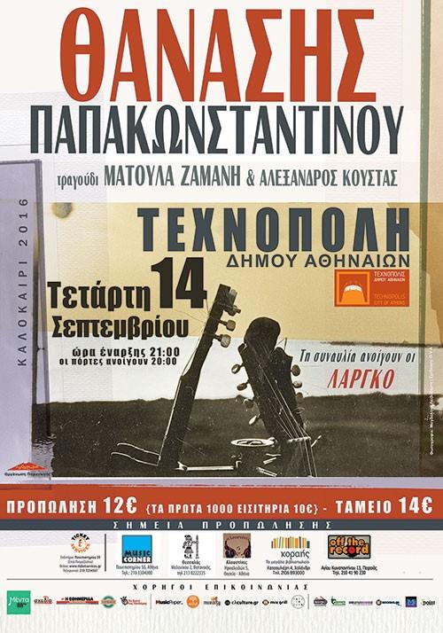 Θανάσης Παπακωνσταντίνου, Ματούλα Ζαμάνη, Αλέξανδρος Κούστας, Λάργκο Αθήνα @ Τεχνόπολις