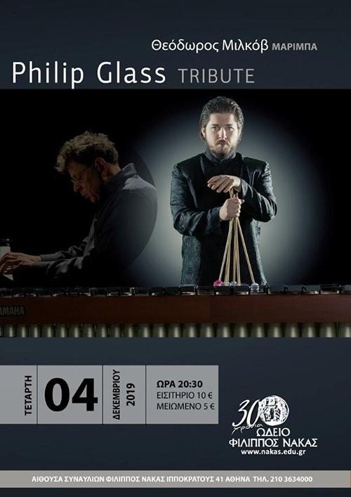 Θεόδωρος Μιλκόβ (Philip Glass Tribute) Αθήνα @ Ωδείο Φίλιππος Νάκας