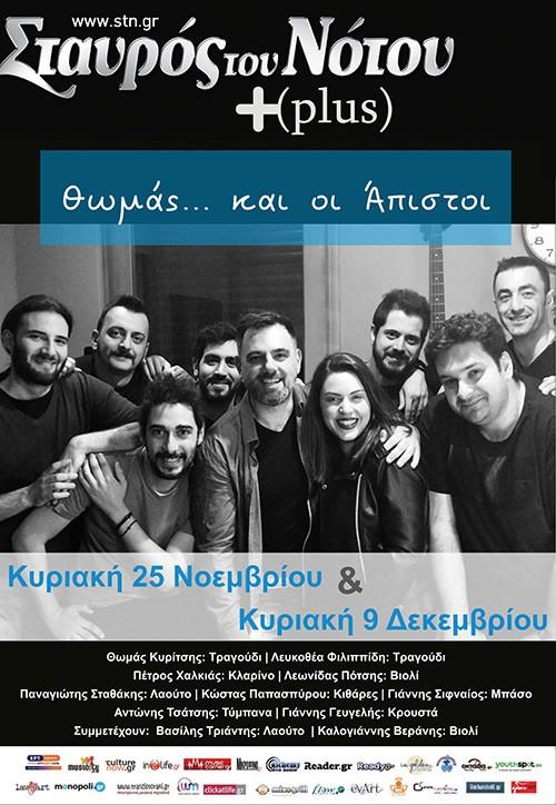 Θωμάς & Οι Άπιστοι Αθήνα @ Σταυρός Του Νότου