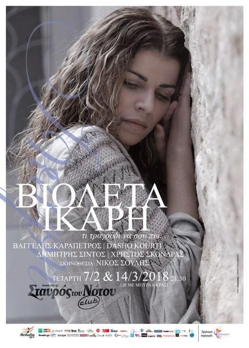 Βιολέτα Ίκαρη Αθήνα @ Σταυρός Του Νότου