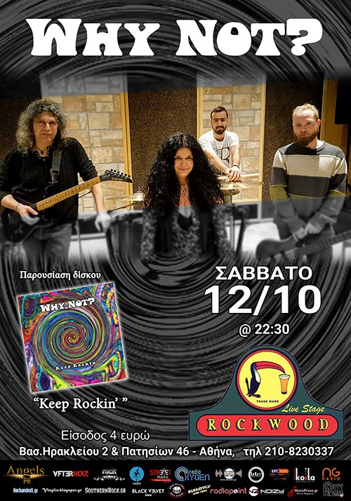 Why Not? Αθήνα @ Rockwood