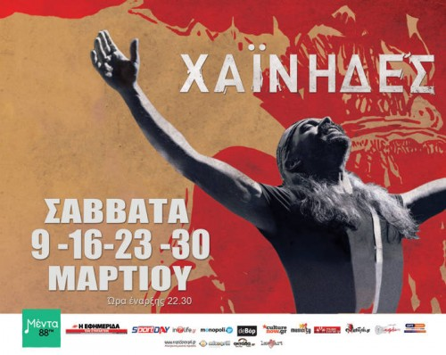 Χαΐνηδες Αθήνα @ Σταυρός Του Νότου