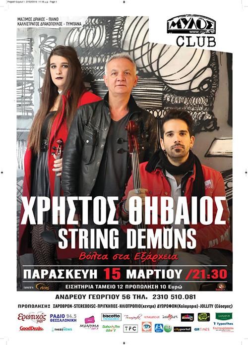 Χρήστος Θηβαίος, String Demons Θεσσαλονίκη @ Μύλος Club