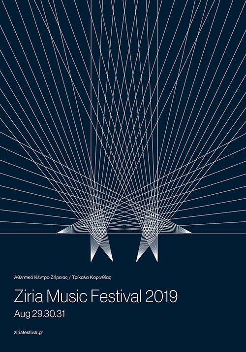 Ziria Music Festival: Nightstalker, The Last Drive, Balothizer, Λάμδα, Empty Frame, Made By Grey, Σείριος Σαββαΐδης, Venus Volcanism, Strawberry Pills, Anatolian Weapons Τρίκαλα Κορινθίας @ Χιονοδρομικό Κέντρο Ζήρειας