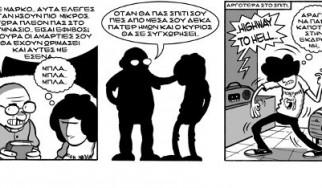 Rock Culture #1: Μιλήσαμε για κόμικς και rock με τον Τάσο Μαραγκό (Tasmar)